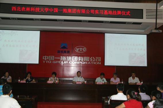 机电学院与中国一拖集团院企合作协议签约仪式在洛阳成功举行 -西北
